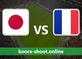 مشاهدة مباراة فرنسا واليابان بث مباشر كورة اون لاين اليوم 28-07-2021 في أوليمبياد طوكيو
