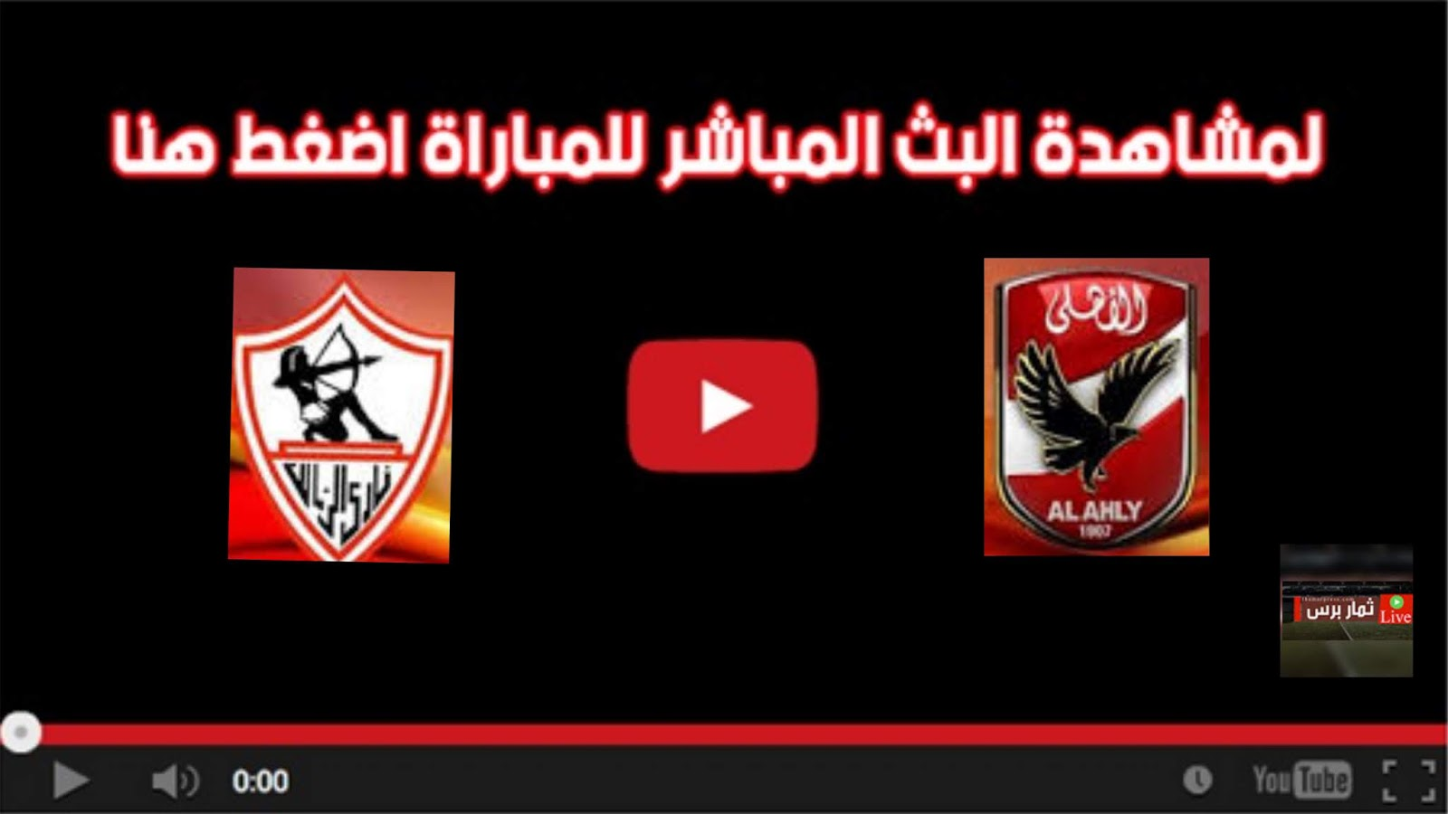 مشاهدة مباراة الزمالك والأهلي بث مباشر بتاريخ 30-03-2019 الدوري المصري مباشر الآن