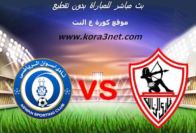 موعد مباراة الزمالك واسوان اليوم 2-1-2020 الدورى المصرى