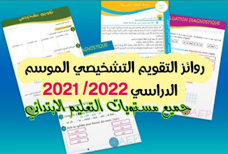 روائز التقويم التشخيصي لجميع مستويات التعليم الابتدائي 2021- 202 2
