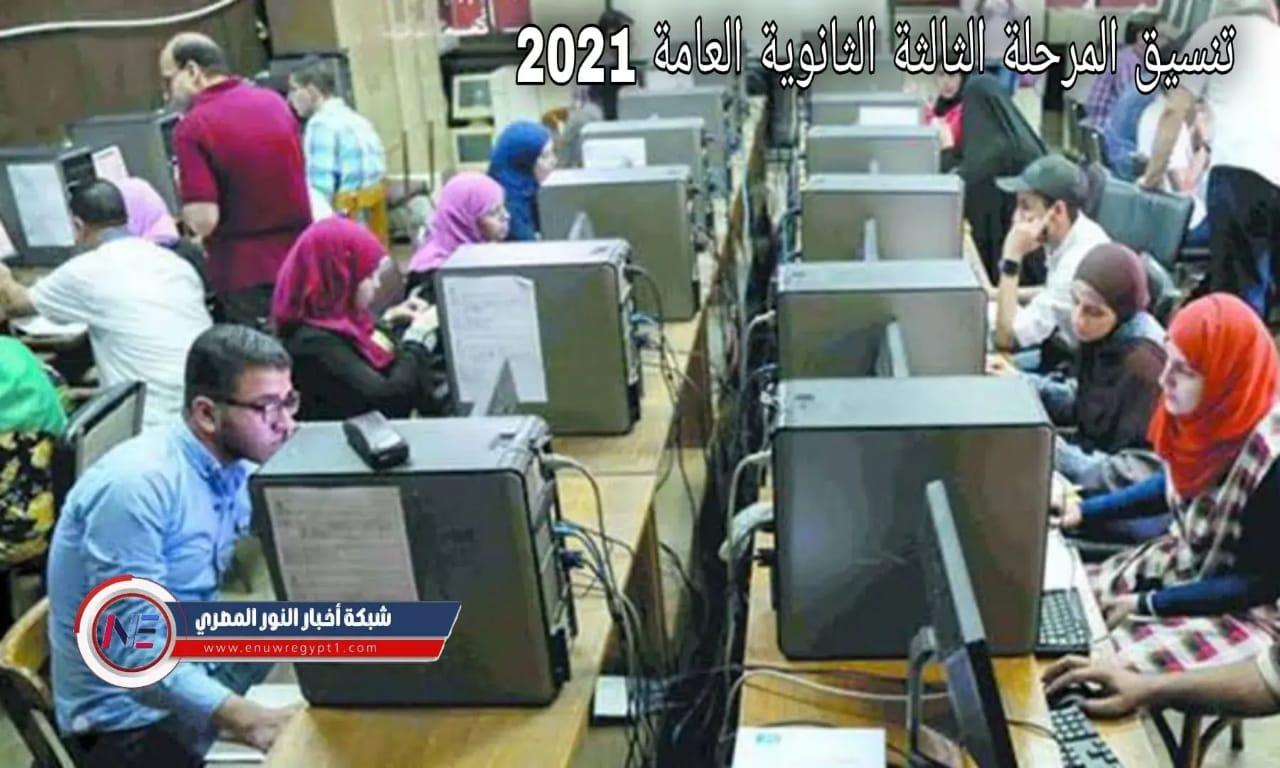 نتائج تنسيق المرحلة الثالثة   الثانوية العامة 2021