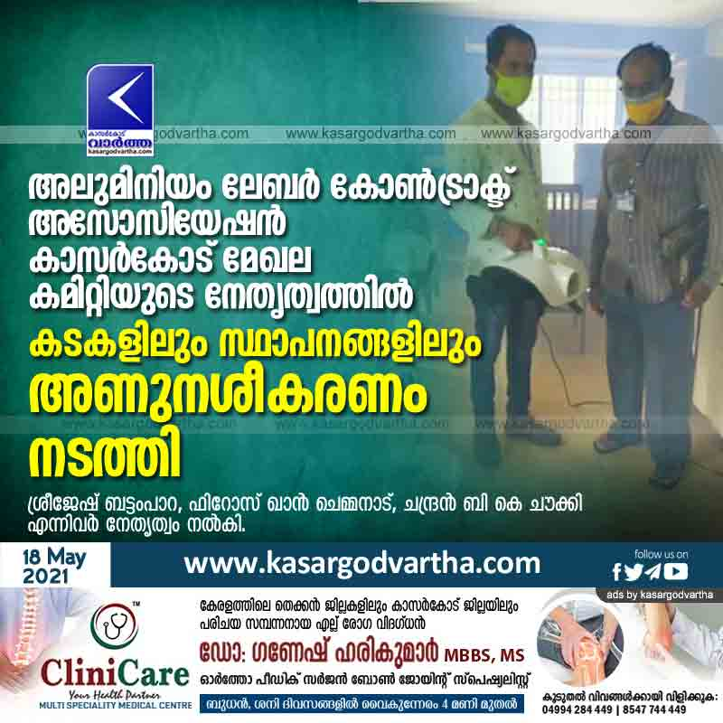 Kerala, News, Kasaragod, ALCA, Aluminum Labour Contract Association, Aluminum Fabrication, Covid 19, Sanitize, COVID, Corona, Shops, ALCA Kasargod Regional Committee led disinfection in shops.