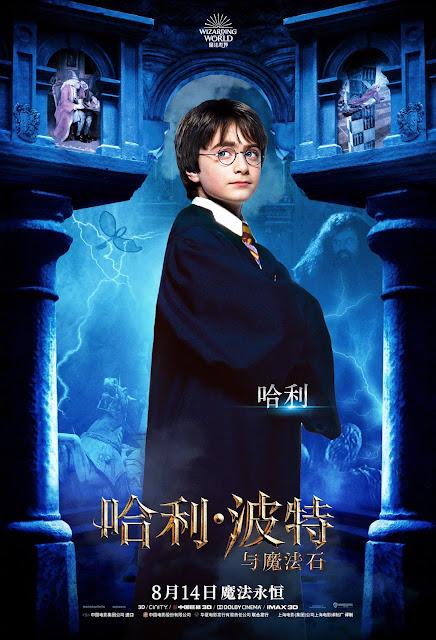 Pôsteres chineses da versão remasterizada em 4K de 'Harry Potter e a Pedra Filosofal' são divulgados | Ordem da Fênix Brasileira