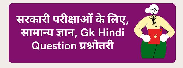 सरकारी परीक्षाओं के लिए, सामान्य ज्ञान, Gk Hindi Question प्रश्नोतरी