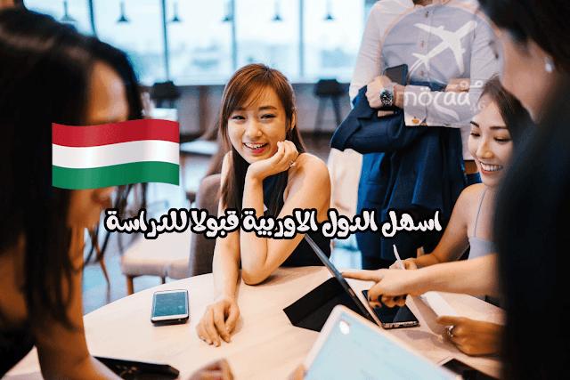 كيفية الحصول على القبول في الجامعات في هنغاريا
