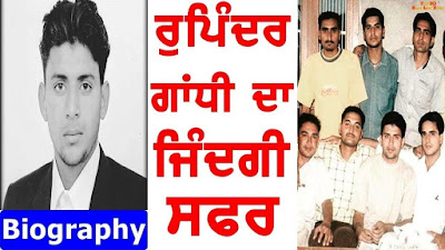 biography of rupinder gandhi