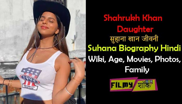 सुहाना खान जीवनी | Suhana Khan Biography Hindi | Wiki, Age, Movies, Photos, Family
