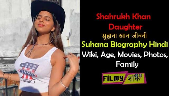 सुहाना खान जीवनी | Suhana Khan Biography Hindi | Wiki, Age, Movies, Photos, Family