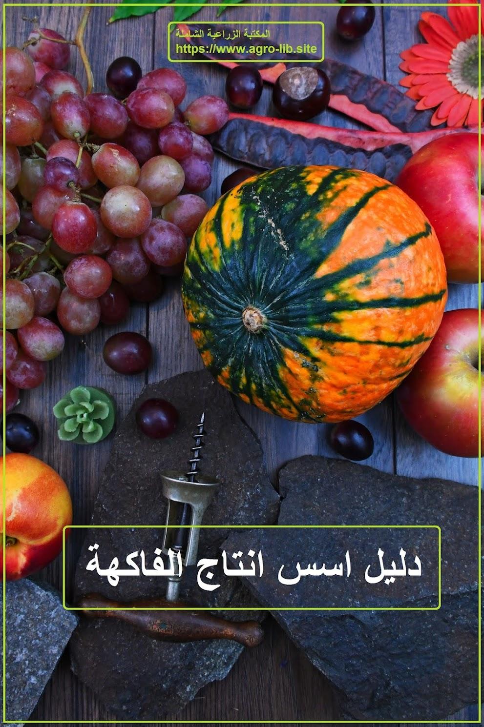 كتاب : دليل اسس انتاج الفاكهة