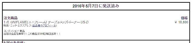 ユニフレームのテーブルトップバーナー US-D購入