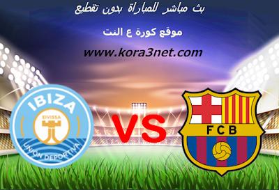 موعد مباراة برشلونة وايبيزا اليوم 22-01-2020 كاس ملك اسبانيا