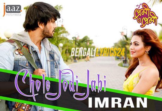 Chole Jodi Jabi - Premi O Premi, Imran