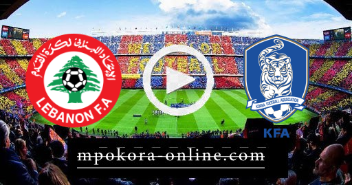مشاهدة مباراة كوريا الجنوبيه ولبنان بث مباشر كورة اون لاين 13-06-2021 تصفيات اسيا المؤهلة لكأس العالم