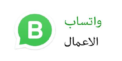 تحميل واتس اب بزنس الاعمال للايفون وللاندرويد النسخه القديمه 2020 whatsapp business