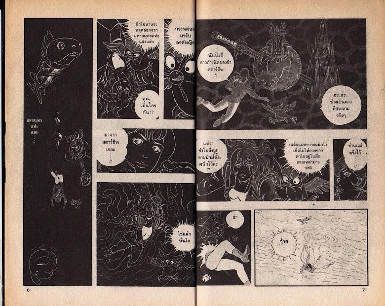 Black Knight Bat - หน้า 5
