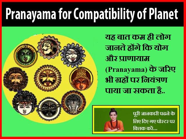 Which Pranayama is for Compatibility of Planet-ग्रह की अनुकूलता के लिए कौन सा प्राणायाम करें