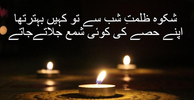 Shikwa Zulmat e shab se tou kaheen Behtar Tha by Ahmad Faraz 2 lines poetry in urdu - urdu shayari for motivations