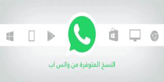 تحميل الواتس اب للايبود تتش 2020 بدون جيلبريك برابط مباشر WhatsApp for iPod