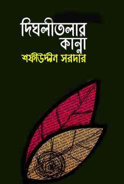 দিঘলীতলার কান্না — শফীউদ্দীন সরদার Digholitolar Kanna - Safiuddin Sardar
