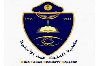 رابط وشروط القبول فى كلية الملك فهد الأمنية لخريجى الثانوية العامة 1443