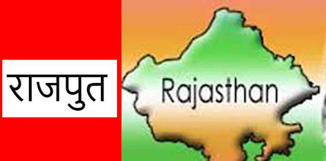 राजपूत राजस्थान चुनाव में काफी अहम हैं