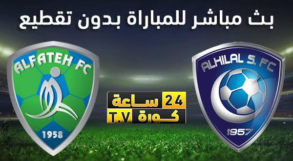 موعد مباراة الهلال والفتح بث مباشر بتاريخ 10-08-2020 الدوري السعودي