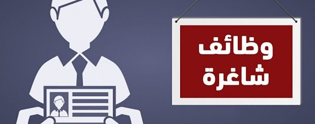 فرص عمل في السعودية - مطلوب سياحة ومطاعم في السعودية  يوم الجمعة 3-07-2020