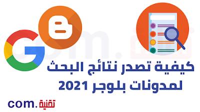كيفية تصدر نتائج البحث لمدونات بلوجر 2021