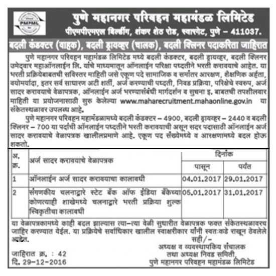 PMPML-8040-driver-Recruitment-advt-2017