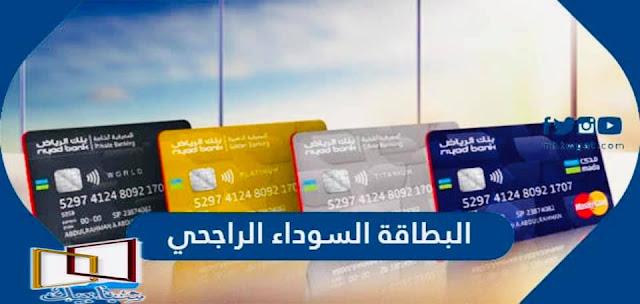 """مميزات وشروط البطاقة السوداء لبنك الراجحي    البطاقة السوداء لبنك الراجحي ، والتي يقوم البنك بتقديمها ضمن العديد من الخدمات التي يوفرها لعملائه، هي واحدة من بطاقات الائتمان في بنك الراجحي وتشتهر بين العملاء باسم البطاقة البلاتينية ،ويعتبر بنك الراجحي من أهم وأكبر البنوك المتواجدة في المملكة العربية السعودية، حيث يقدم للعملاء الكثير من الخدمات المصرفية أهمها البطاقة السوداء التي سهلت عليهم الكثير منها إتمام جميع عمليات الشراء بشكل سهل وبسيط.  يتيح بنك الراجحي لكافة العملاء التابعين له عدد من الخدمات البنكية الألكترونية والتي من أهمها خدمات البطاقة السوداء أو البلاتينية، ونستعرض لكم أهم مميزات البطاقة السوداء أو البلاتينية وشروط الحصول على البطاقة السوداء الراجحي.    اقرأ في :شهادات الادخار الأعلى عائدا في البنوك المصرية بعض تخفيض الفائدة  مميزات البطاقة البلاتينية من بنك الراجحي تتميز البطاقة السوداء أو كما يطلق عليها اسم البطاقة البلاتينية المقدمة من قبل بنك الراجحي بعدة مميزات أهمها :  1-تتمتع هذه البطاقة بخدمة دراجون باس التي تتيح للعملاء إمكانية الدخول إلى حوالي 25 صالة انتظار في مطارات عالمية مختلفة مجاناً.   2-وتتيح ايضاً للعملاء إمكانية السحب النقدي سواء محلياً أو عالمياً بحد أدنى ائتماني للبطاقة يصل إلى حوالي 30%.  3-توفر المرونة في السداد، حيث يمكن سداد مبلغ ولكن شرط ألا يقل عن حوالي 5% من قيمة المستحقات.   4-عن طريق كشف الحساب من البطاقة الائتمانية بشكل شهري. إمكانية الاشتراك في برنامج """"مكافأة""""، والذي يعطي العميل نقطة واحدة على كل ريال.   5-يتم شراء به منتجات من داخل المملكة العربية السعودية، ونقطتين في حالة الشراء الدولي. ويمكن الاستفادة من هذه النقاط من خلال تحويلها إلى العديد من الخيارات الاخرى.   6-كما توفر أيضاً بطاقات إضافية أخرى بشكل مجاني لأفراد الأسرة.  7-كي يتمتعوا بمشاركة العميل في بطاقته الائتمانية بكافة المميزات المقدمة للبطاقة الأساسية.  8-مع حصول العميل على خصومات فورية من العديد من المحلات المختلفة.   9-وليس هذا فحسب بل حصول العميل على مزايا مختلفة من خدمة kiwi collection.  10-على سبيل المثال الحصول على قسيمة شراء بقيمة 25 دولار للمشروبات والمأكولات ، أو الحصول على إفطار مجاني، بالإضافة إلى عروض مميزة جداً في فنادق مختلفة حول العالم.  كما تق"""