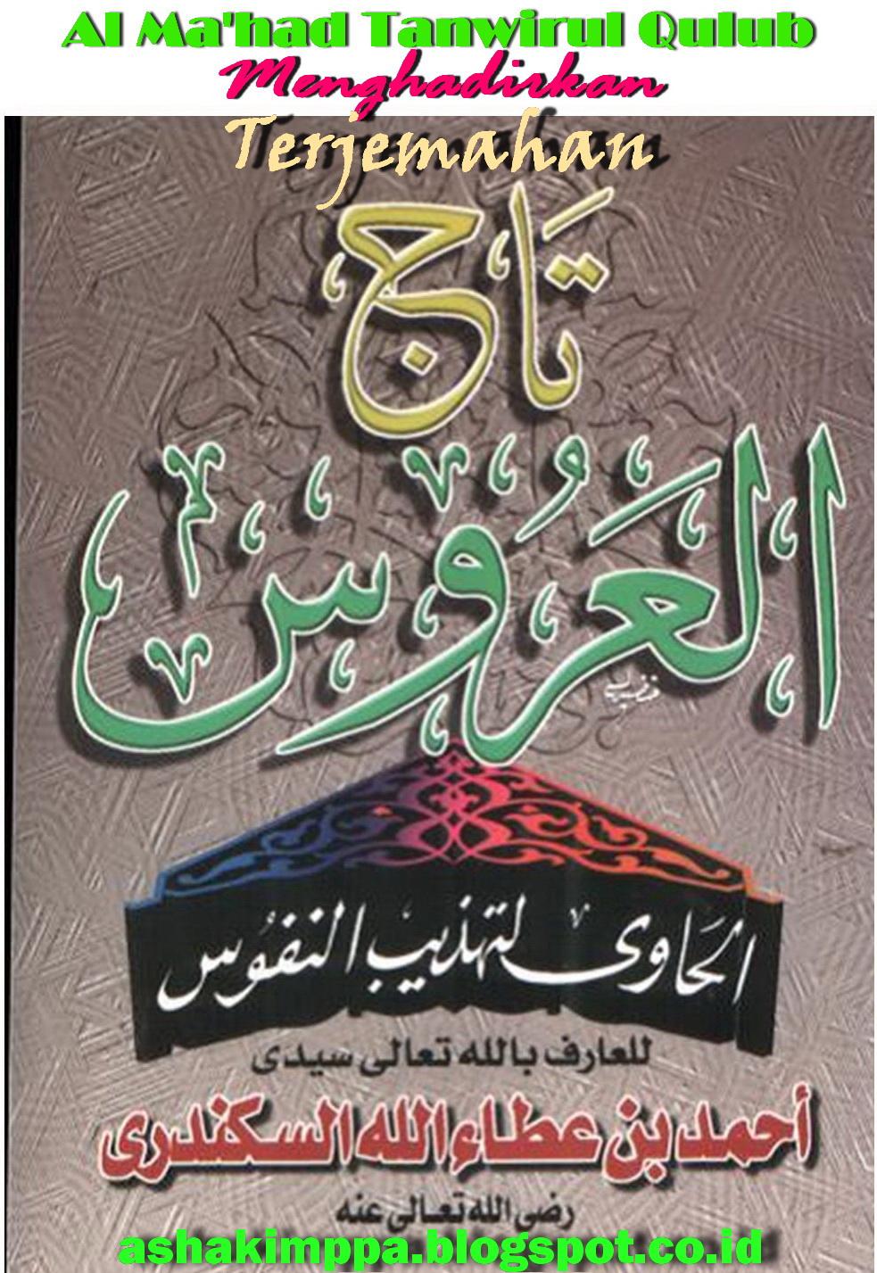Kitab ihya ulumuddin terjemahan ebook