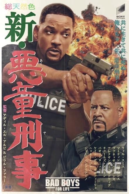 Ein talentierter Grafikdesigner entwirft japanische Retro-Poster für moderne Hollywood Blockbuster | Fan Art at it´s Best
