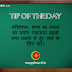 Tip of the Day: 17th September 2016