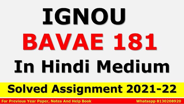 BAVAE 181 Solved Assignment 2021-22 In Hindi Medium