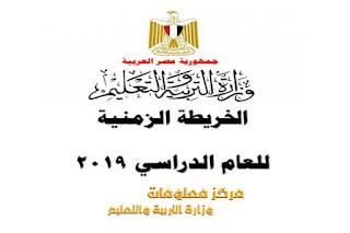 الخريطة الزمنية للعام الدراسي 2019 تعرف علي الخريطة الزمنية للعام الدراسي 2019 وزارة التربية والتعليم بمصر