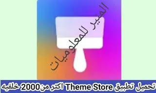 تحميل برنامج Theme Store