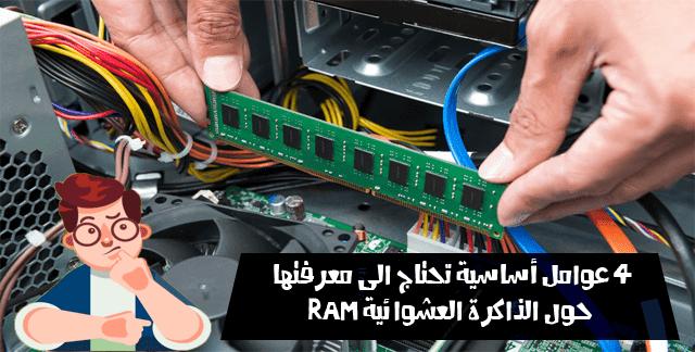 4 عوامل أساسية تحتاج الى معرفتها حول الذاكرة العشوائية RAM
