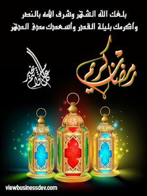 رسائل تهنئة رمضان مع صور رمضان كريم 9