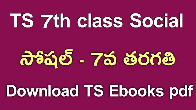 TS 7th Class Social Textbook PDf Download | TS 7th Class Social ebook Download | Telangana class 7 Social Textbook Download