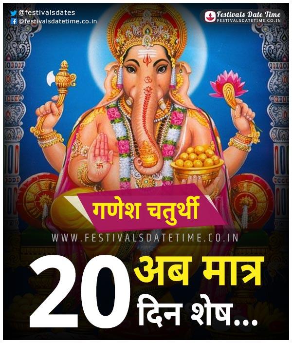 Ganesh Chaturthi Countdown 20 Days Left
