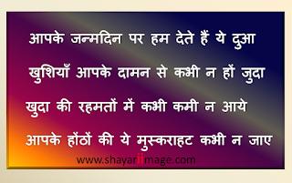 Birthday Shayari image english