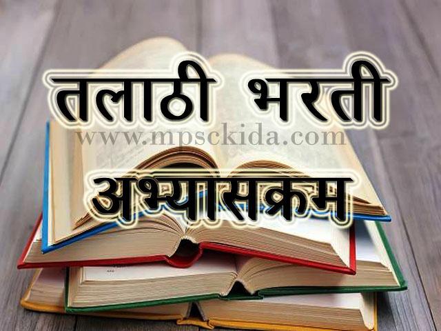 Maharashtra Talathi Bharti information pdf