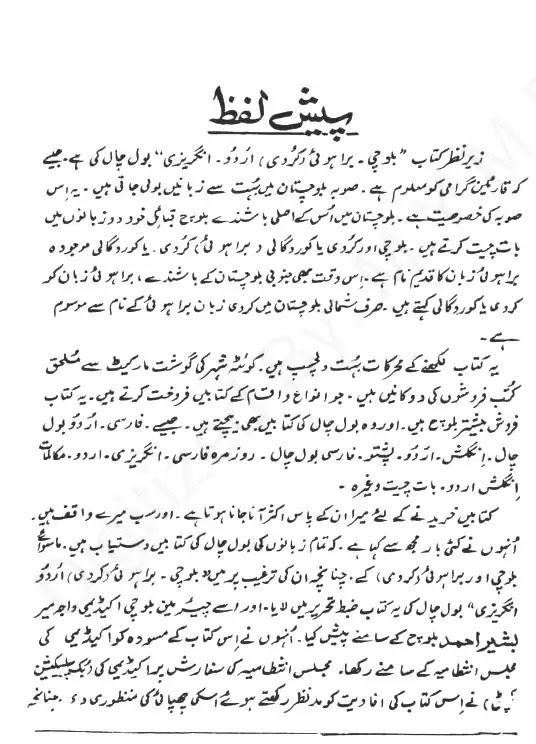 Urdu Dictionary Bol Chal in English