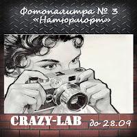http://crazyylab.blogspot.ru/2016/09/3.html