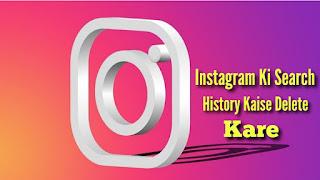 Instagram Ki Search History Kaise Delete Kare