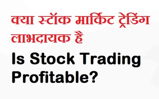 Is Stock Trading Profitable
