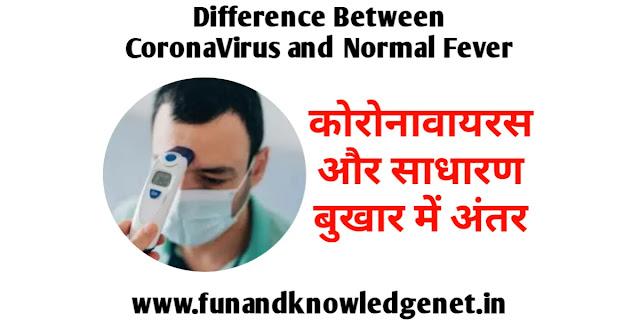 कोरोनावायरस और आम बुखार-जुकाम में अंतर - Difference Between Coronavirus and Normal Fever Flu