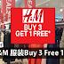 【好康】H&M 服装Buy 3 Free 1!所有分行!