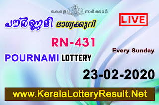 LIVE: Kerala Lottery Result 23-02-2020 Pournami RN-431 Lottery Result