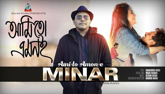 Ami To Amoni Lyrics by Minar Rahman